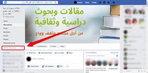 البحث عن منشور قديم في جروب فيسبوك