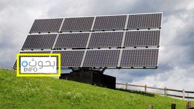 بحث حول الطاقة الشمسية