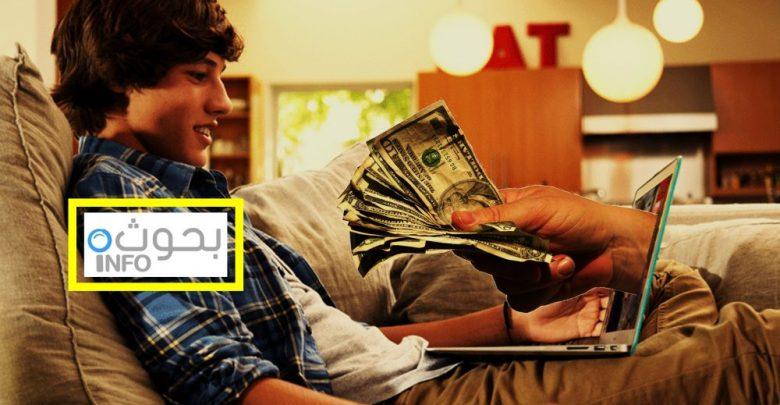 الربح من الإنترنت بدون رأس مال