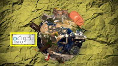 بحث حول النفايات المنزلية