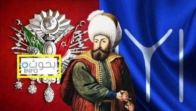 بحث حول عثمان بن أرطغرل