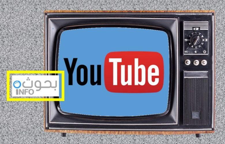 كيف تنشئ قناة يوتيوب وتربح منها
