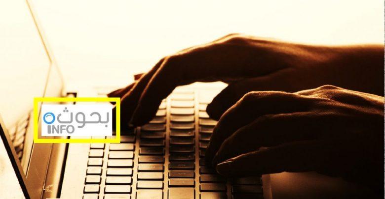 وظائف مطلوبة للعمل على الإنترنت