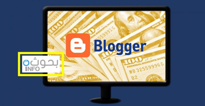 إنشاء مدونة والربح منها