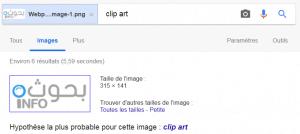 البحث بالصور على جوجل