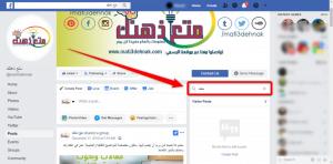 طريقة البحث عن منشور قديم في الفيس بوك