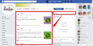 البحث عن منشور في صفحة فيسبوك