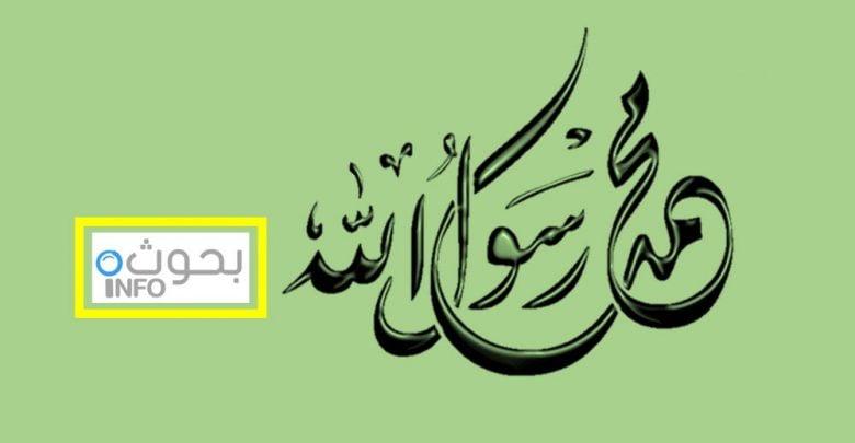 نبذة عن حياة الرسول الكريم محمد صلى الله عليه وسلم انفوجرافيك