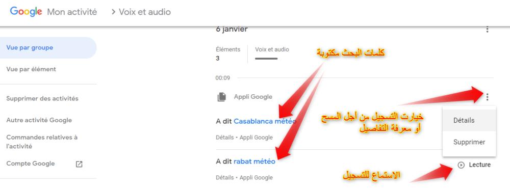 مسج تسجيلات جوجل للبحث الصوتي