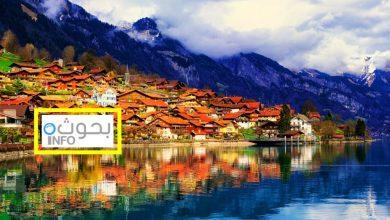 أجمل الأماكن السياحية بسويسرا