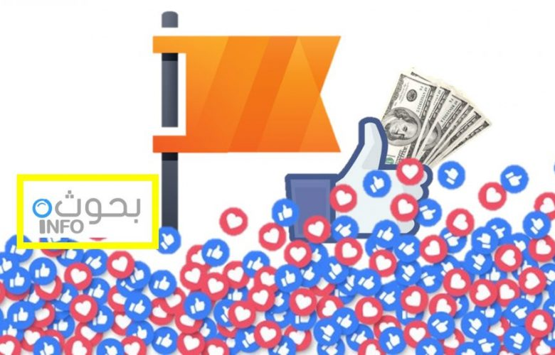 إنشاء صفحة فيسبوك والربح منها