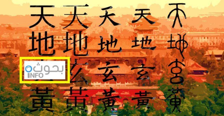 اللغة الصينية