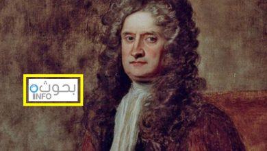 بحث حول إسحاق نيوتن