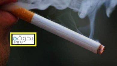 بحث حول التدخين