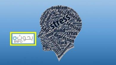 بحث حول الصحة النفسية