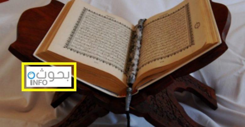 بحث حول القرآن الكريم