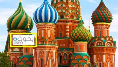بحث حول روسيا