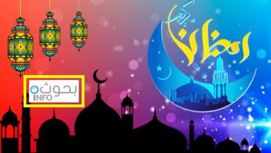 بحث حول شهر رمضان