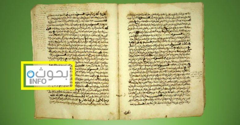 بحث حول صحيح مسلم