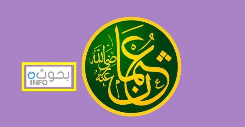 بحث عن عثمان بن عفان