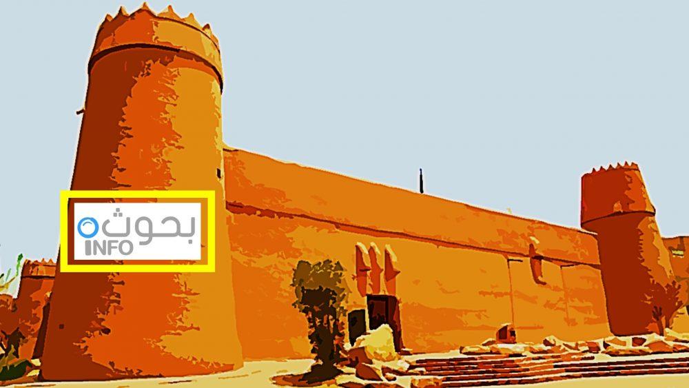 بحث حول قصر المصمك بالسعودية بحوث