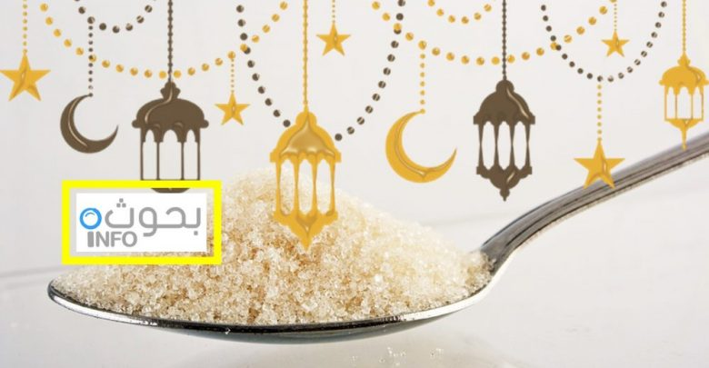رمضان والسكري