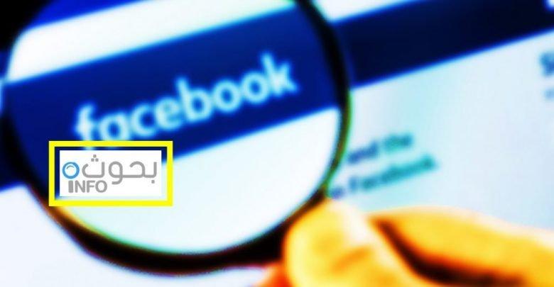البحث عن منشور قديم على الفيس بوك