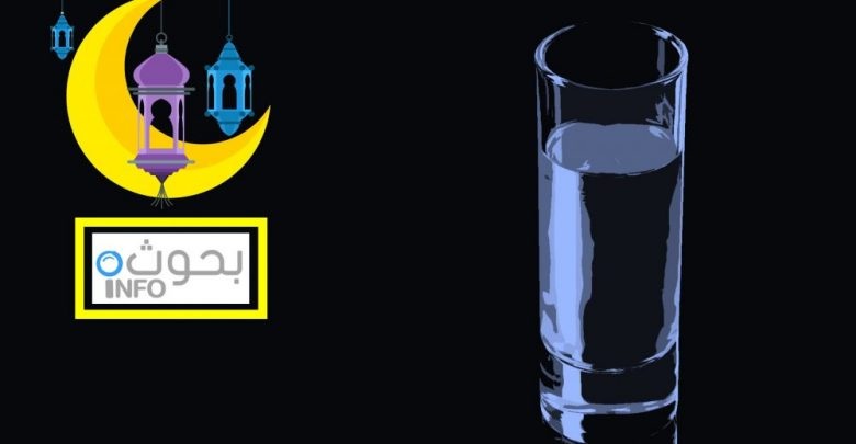 كيف تتجنب العطش في رمضان