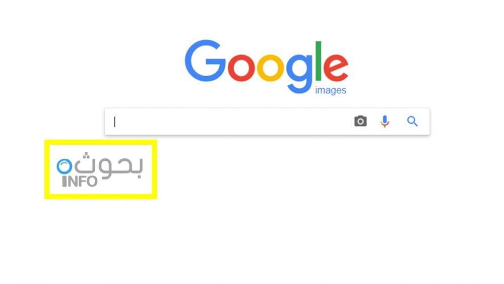 موقع جوجل صور وطريقة البحث بالصور بدل الكلمات بحوث