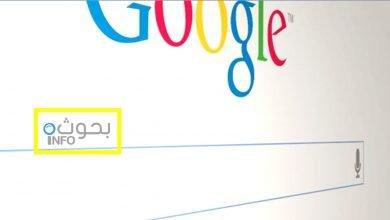 البحث المتقدم من جوجل