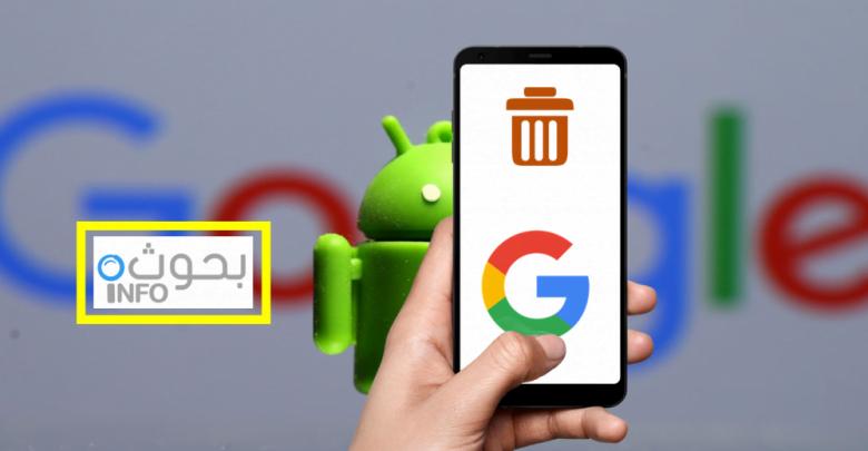 حذف حساب جوجل من الأندرويد