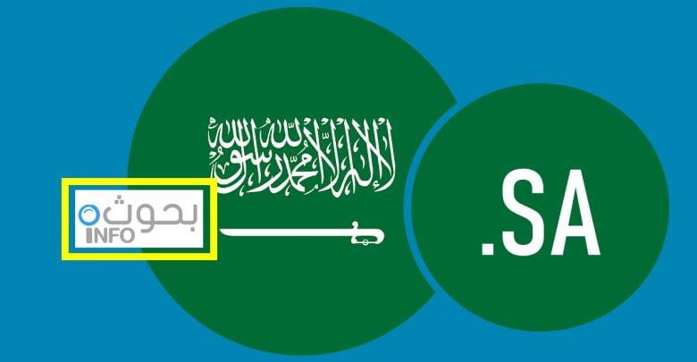 طريقة حجز دومين سعودي