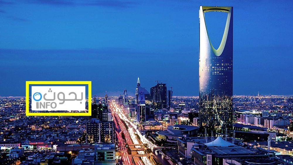 تعبير عن مدينة الرياض ومعالمها التاريخية والحديثة بحوث